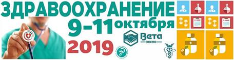 """Итоги 47 форума-выставки """"Здравоохранение Черноземья"""""""