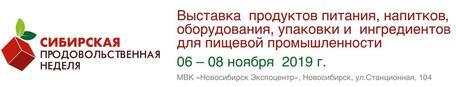 В МВК «Новосибирск Экспоцентр» пройдет Международная выставка «Сибирская продовольственная неделя»