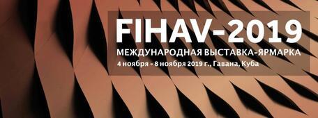 На выставке FIHAV-2019 в Гаване