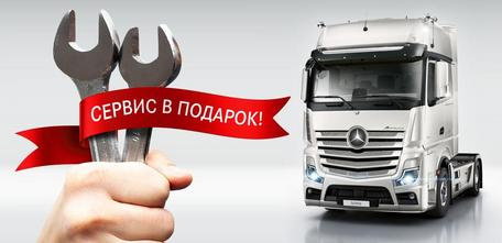Mercedes-Benz Trucks в России предлагает специальные акции на покупку и обслуживание техники