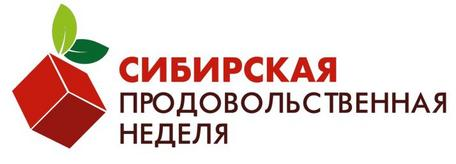 «Сибирская продовольственная неделя».