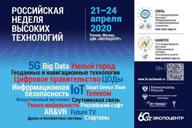 Владимир Кононов пригласил IT-специалистов в «Экспоцентр» на Российскую неделю высоких технологий