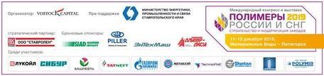 Полимеры России - поддержка Министерства