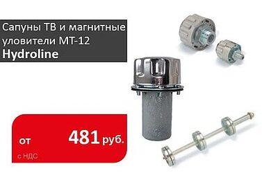 Новинка! Сапуны TB и магнитные уловители МТ-12 HYDROLINE
