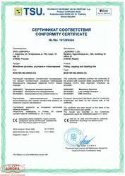Наш завод успешно прошел сертификацию CE