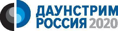 """""""Даунстрим Россия 2020"""""""