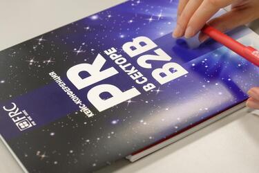 11 ярких кейсов в области B2B-коммуникаций представили на конференции «PR в секторе B2B»