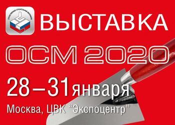 Строительный сезон 2020 стартует на выставке ОСМ в Москве!