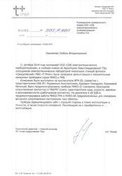 """Итоги обучения специалистов ПАО """"Т Плюс"""""""