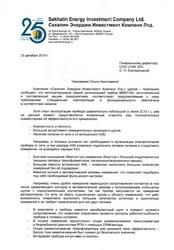 "Отзыв об эксплуатации МИКО-9А специалистами ""Сахалин Энерджи"""