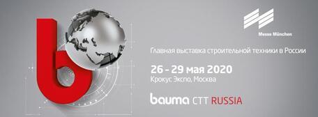 bauma CTT RUSSIA приглашает на бесплатный тренинг на тему «Эффективное участие в выставке».