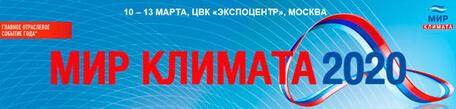 Вниманию профессионалов рынка! «МИР КЛИМАТА - 2020»