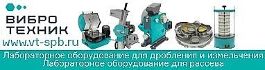 ВИБРОТЕХНИК проведет семинар по оборудованию для лабораторного дробления, измельчения и рассева