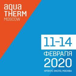 11 февраля откроется выставка  Aquatherm Moscow 2020! Получите бесплатный билет!