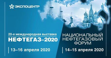 Открыта регистрация на выставку «Нефтегаз-2020»