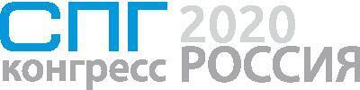 СПГ Конгресс Россия 2020