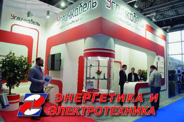 «Энергетика и электротехника» – максимум возможностей для участников и посетителей