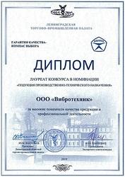 «ВИБРОТЕХНИК» стал лауреатом конкурса «Гарантия качества – компас выбора»