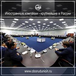 Иностранные компании - крупнейшие в России