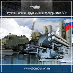 Оружие России - крупнейшие предприятия ВПК