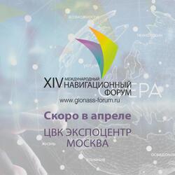 На XIV Международном навигационном форуме обсудят программу «Сфера» и платформу «АВТОДАТА»