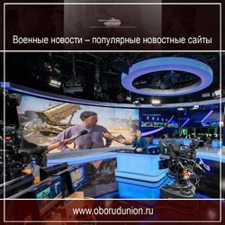 Военные новости - популярные новостные сайты