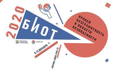 Время больших рекордов: в Москве пройдёт 24-я Международная выставка «Безопасность и охрана труда»