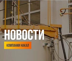 Поставка 9 газовых печей в Архангельскую область