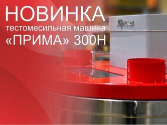 """Тестомесильная машина """"Прима"""" 300Н будет представлена на выставке «Современное Хлебопечение - 2020»"""