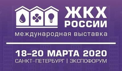 ЖКХ 2020