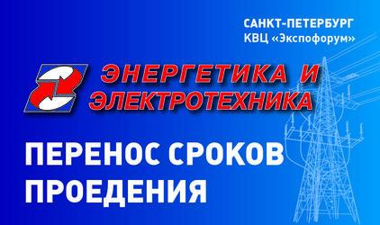 О переносе сроков проведения   выставки «Энергетика и электротехника 2020»