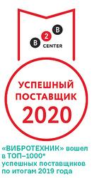 «ВИБРОТЕХНИК» вошел в ТОП–1000* успешных поставщиков по итогам 2019 года