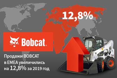 Bobcat увеличил продажи на 12,8%