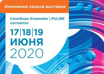Даты выставки CleanExpo Krasnodar | PULIRE перенесены на июнь 2020 года