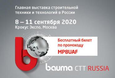 Перенос даты проведения выставки bauma CTT RUSSIA