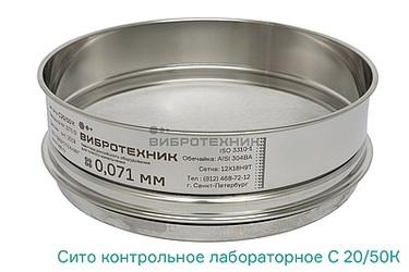 Сита контрольные ISO 3310 производства ООО «ВИБРОТЕХНИК»