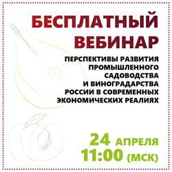 Бесплатный вебинар на тему: Перспективы развития промышленного садоводства и и виноградарства России