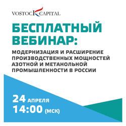 Бесплатный вебинар: Модернизация производственных мощностей азотной и метанольной промышленности
