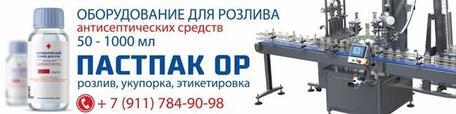 Линия для розлива антисептических средств от ТАУРАС-ФЕНИКС