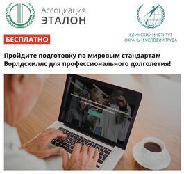 Бесплатное обучение по мировым стандартам WorldSkills