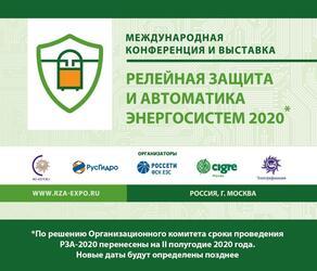 Международная конференция и выставка «РЗА-2020» переносятся на II полугодие 2020 года