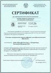 Счётчик ARIS EM-4x допущен к применению в Республике Беларусь