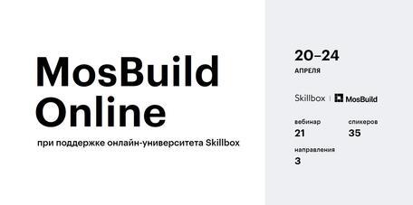 Экспертная программа MosBuild Online запустилась  20 апреля