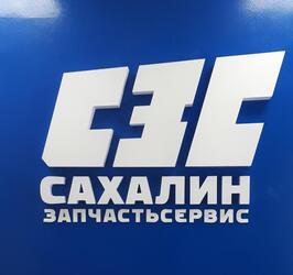 На Сахалине начал работу новый дилерский центр грузовой техники Hyundai
