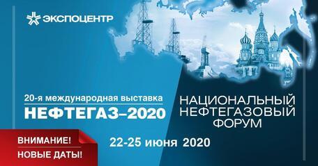 Национальный нефтегазовый форум и выставка «Нефтегаз» запускают цикл отраслевых вебинаров