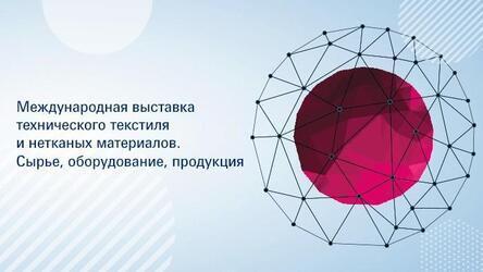 Перенос выставки Techtextil Russia на 2021 год