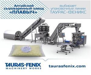 Алтайские сыровары выбирают упаковочные линии ТАУРАС-ФЕНИКС