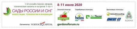 Команда «Восток Капитал» подготовила отраслевой отчет  «Промышленные плодово-ягодные Сады России»