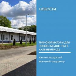 Трансформаторы для нового медцентра в Калининграде