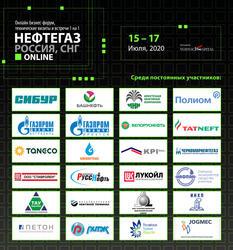 Башнефть, ИНК, Сибур, Татнефть и другие участники онлайн бизнес-форума